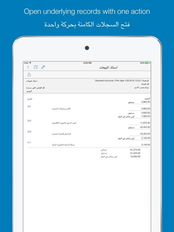Standard Accounts MENA