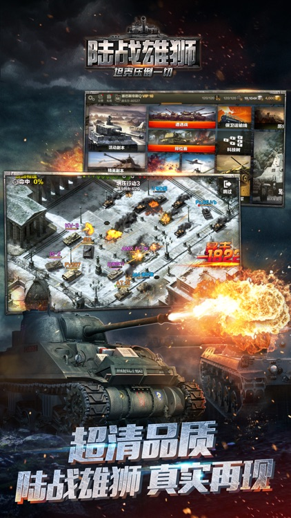 装甲指挥官-坦克大决战
