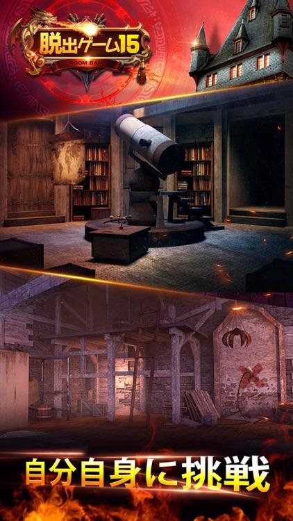 脱出ゲーム:時空の城脱出パズルゲーム無料人気 screenshot-3