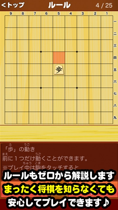 ねこ将棋〜盤上ねこの一手〜スクリーンショット3