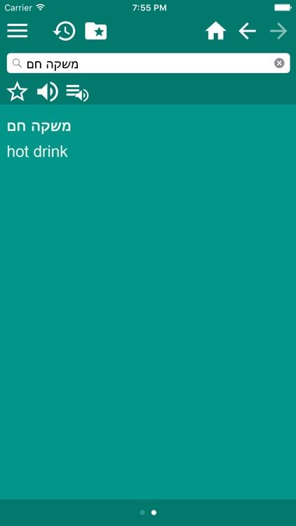 English-Hebrew Dictionary screenshot-3