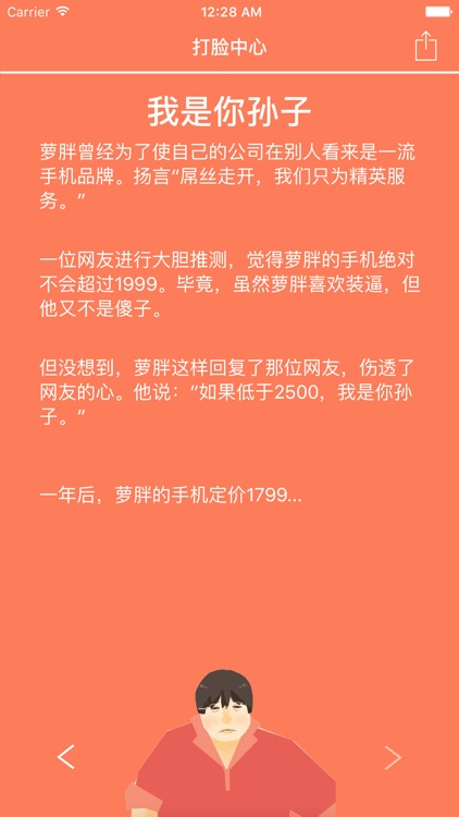 打脸中心 screenshot-2