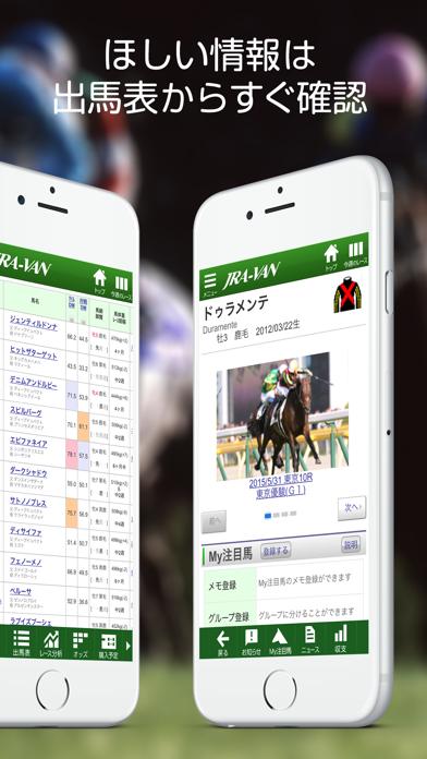 JRA-VAN競馬情報 ScreenShot1