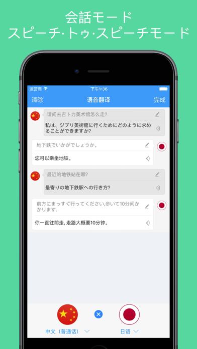 Pocket 翻訳・辞書 – 日本語から韓国語と90以上の言語のおすすめ画像2