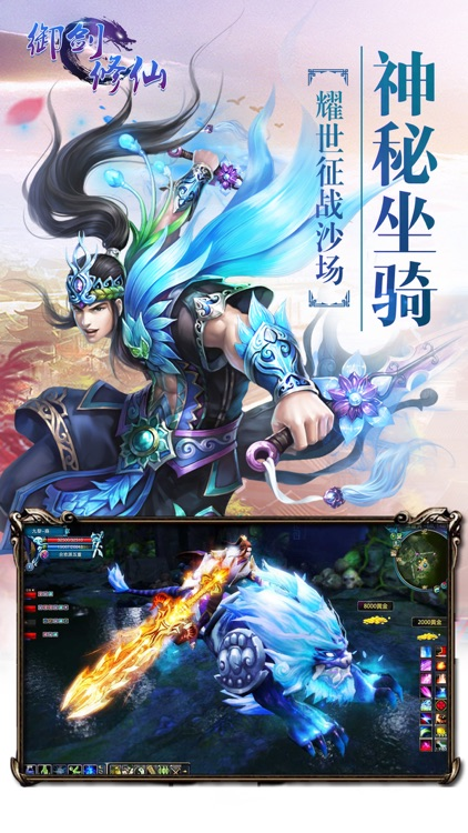 御剑修仙-万人同屏PK、全民修仙RGP手游 screenshot-4