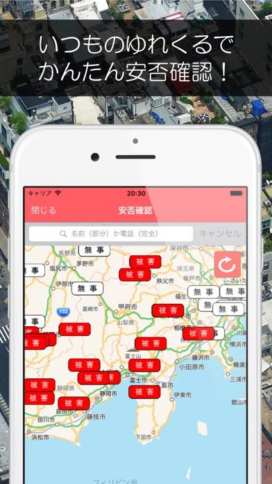 ゆれくるコール ScreenShot3