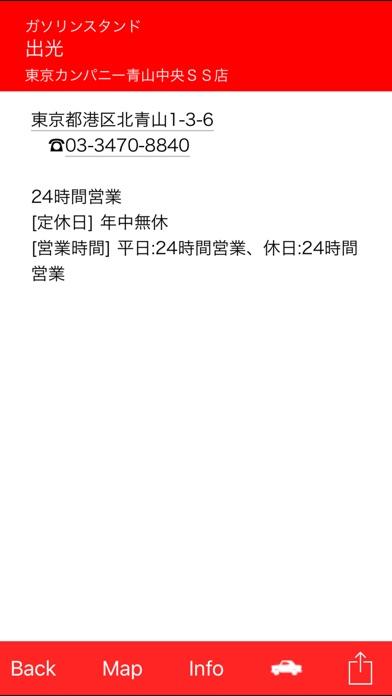 Famire's ガソリンスタンド・EV検... screenshot1