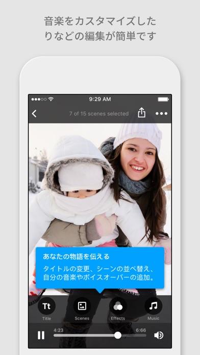 RealTimes - ムービー自動作成スクリーンショット3
