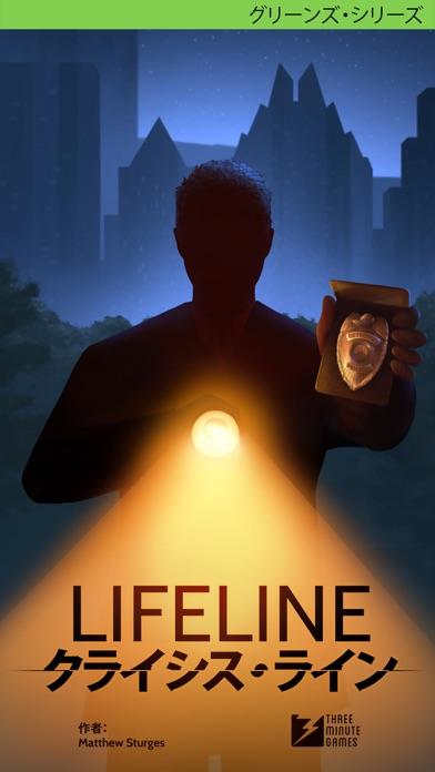 Lifeline:クライシス・ラインのおすすめ画像1