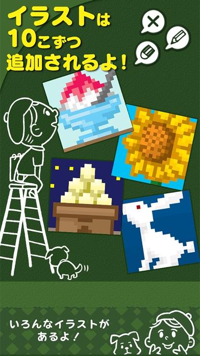 お絵かきロジック シンプルなパズルゲーム!のスクリーンショット3