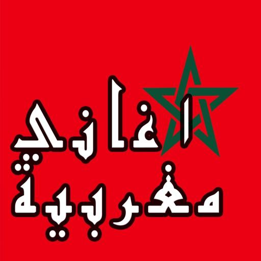 aghani cha3biya maghribiya mp3