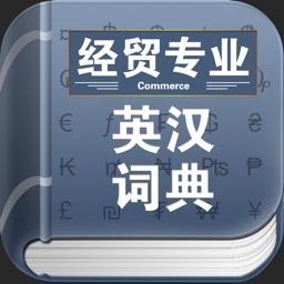 经贸专业英汉词典