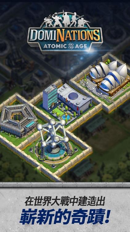 文明爭戰 screenshot-0