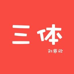 三体,北京折叠-都市言情长篇科幻离线免费小说