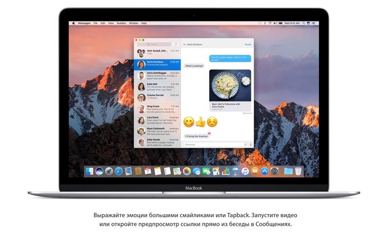 macOS Sierra скриншот программы 5