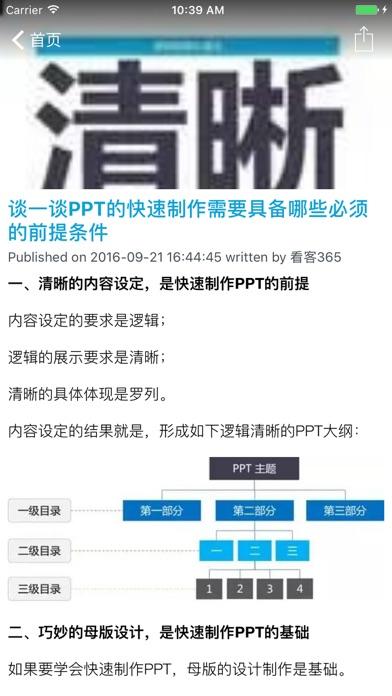 ppt助手 for powerpoint - 手机ppt幻灯片办公教程 screenshot three