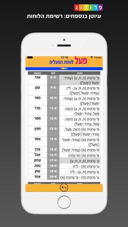 Hebrew Verbs & Conjugations | PROLOG (323) screenshot-4