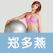 健身操合集for郑多燕-健康减肥首选