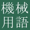 和英英和機械工学用語辞典 - iPhoneアプリ
