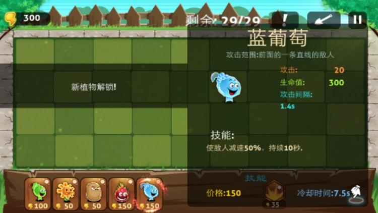 植物大战-中文免费版休闲塔防游戏 screenshot-3