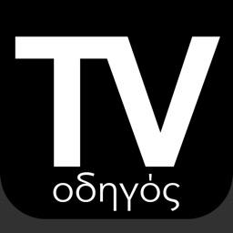 Οδηγός τηλεόρασης TV Ελλάδα: Έλληνες τηλεοπτικό πρόγραμμα (GR)