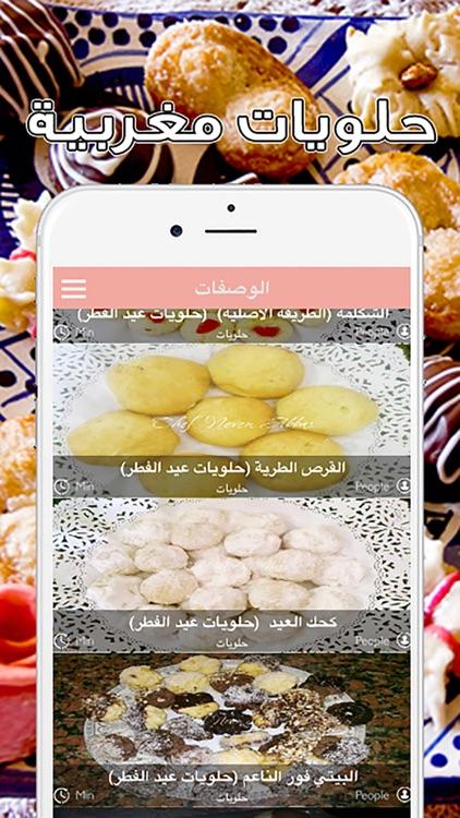 حلويات مغربية غير مكلفة و لذيذة سهلة التحضير 2017 بدون إنترنت