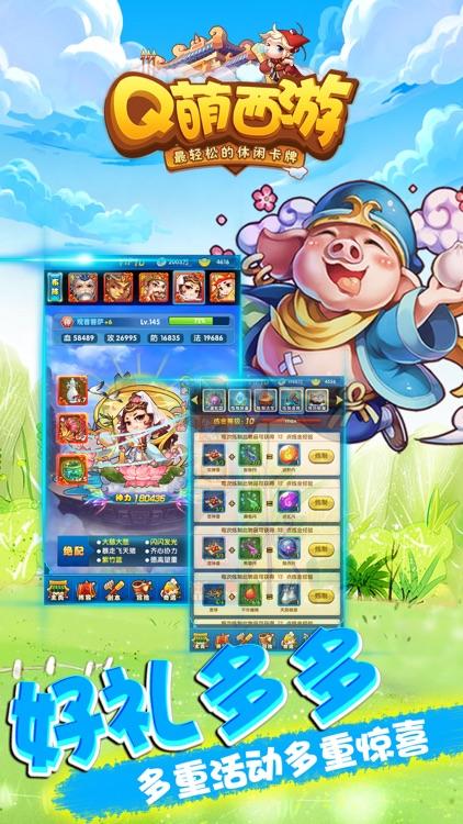 Q萌西游HD screenshot-3