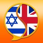 English-Hebrew Dictionary Free icon
