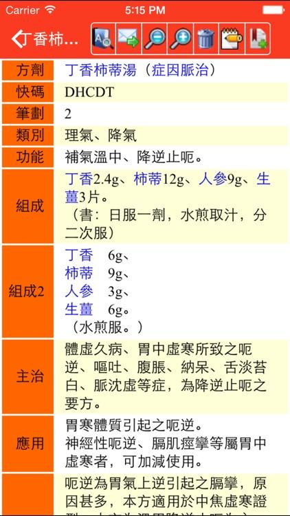 中藥及方劑速查【加強版】 screenshot-3