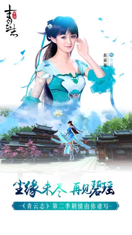 青云志-电视剧正版手游