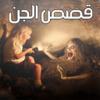 قصص الجن و الرعب عربية واقعية و مخيفة