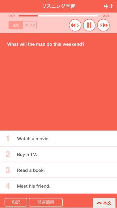 英検公式|スタディギア for EIKENのスクリーンショット4