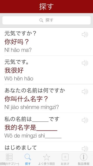 中国語辞書 - 翻訳機能・学習機能・音声機能 screenshot1