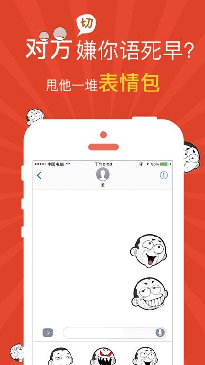 表情包贴纸-小明日记 screenshot-4