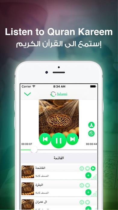 Islami إسلامي - Anasheed ,Quran ,قران كريم,اناشيدلقطة شاشة2