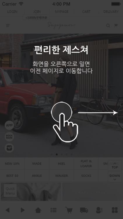 사뿐 SAPPUN app image