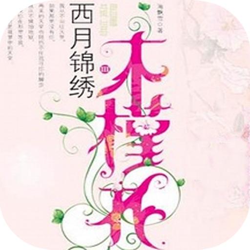 木槿花西月锦绣:精选完本穿越言情小说