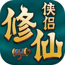修仙侠侣-正统中国风仙侠新作