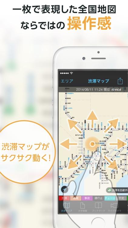 渋滞情報マップ by NAVITIME - 高速道路のリアルタイム交通状況 screenshot-3