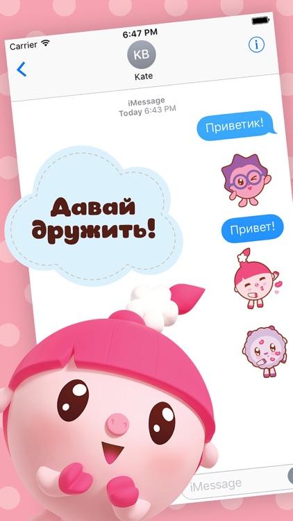 Малышарики Стикеры screenshot-3