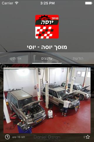מוסך יוסה - יוסי by AppsVillage screenshot 2