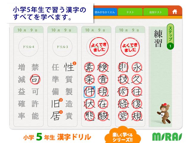 小5漢字ドリル 小学校で学ぶ漢字185字