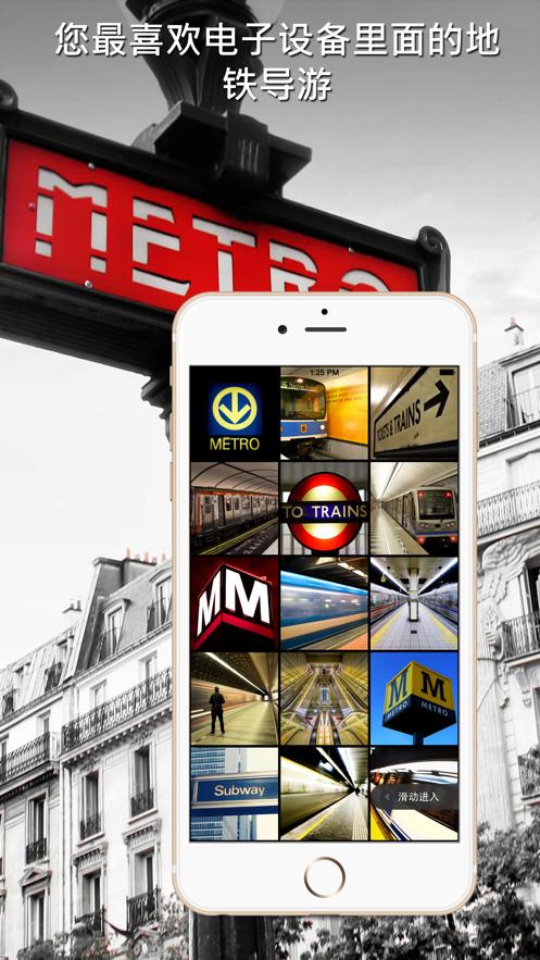 圣彼得堡地铁导游 App 截图