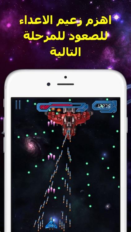 Space Invaders غزو الفضاء screenshot-0