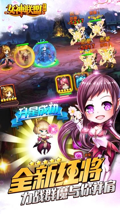 女神联盟手游-全民跨服战 女神任你选! screenshot-4