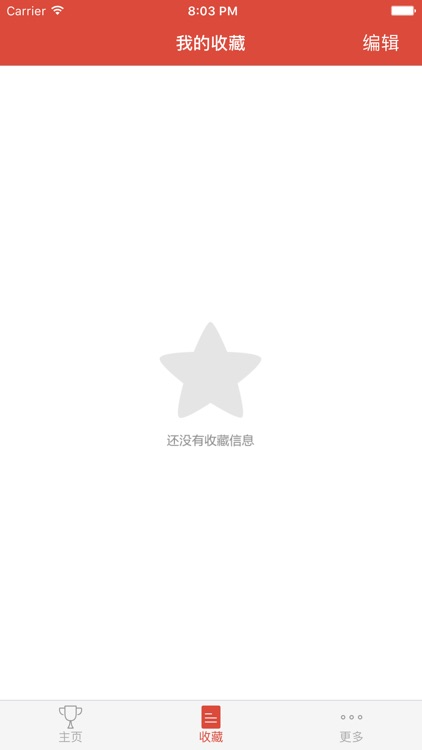 【医药经典】本草纲目 screenshot-3