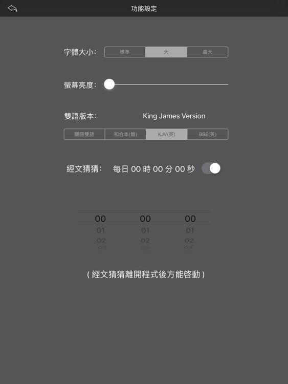 聖經-快速聖經(HD繁體精裝版)-Lite screenshot-3