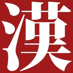 The Kodansha Kanji Learner's Dictionary: Revised