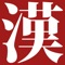 The Kodansha Kanji Learner's Dictionary: Revised and Expanded is the best kanji-learning tool available for electronic devices
