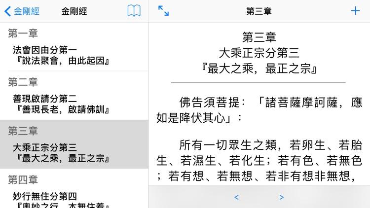 金剛經 screenshot-4